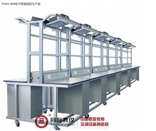 TYGY-DH1电子焊接装配生产线