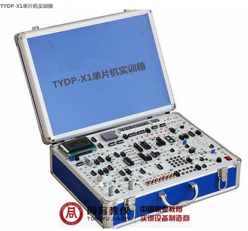 TYDP-X1 单片机实训箱