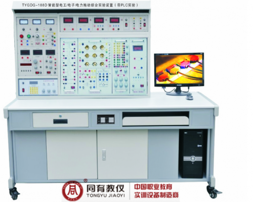YDGD-188D 电工电子电力拖动实验装置(带PLC实验)