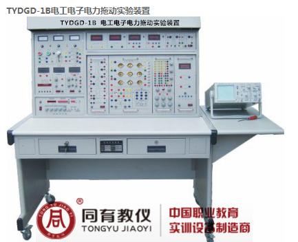 TYDGD-1B 电工电子电力拖动实验装置