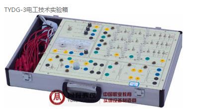 TYDG-3  电工技术实验箱