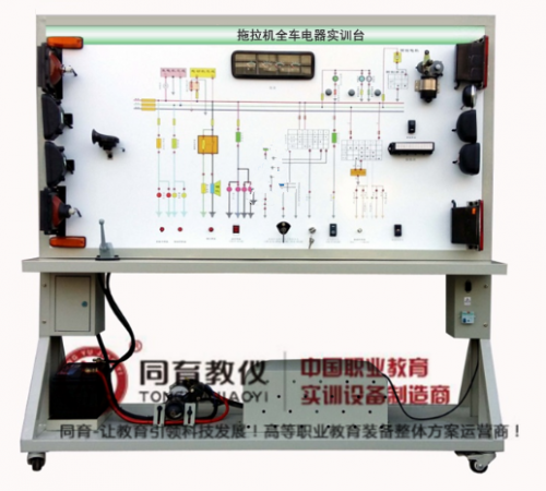 ATE-9014型 拖拉机全车电器实训台