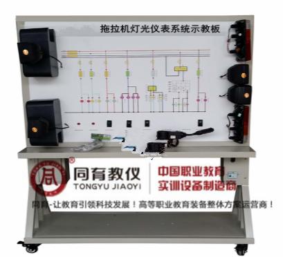 ATE-9020型  拖拉机灯光仪表系统示教板