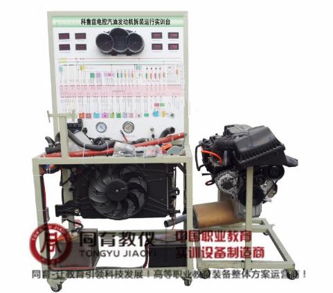 ATE-9127型 科鲁兹电控汽油发动机拆装运行实训台
