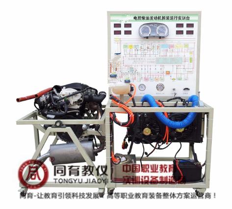 ATE-9128型 电控柴油发动机拆装运行实训台