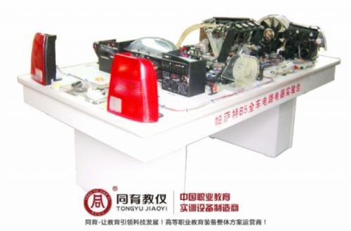 ATE-9203型 帕萨特B5全车电路电器实验台
