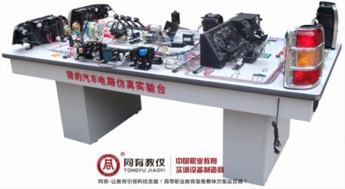 ATE-9206型 猎豹汽车电路仿真实验台