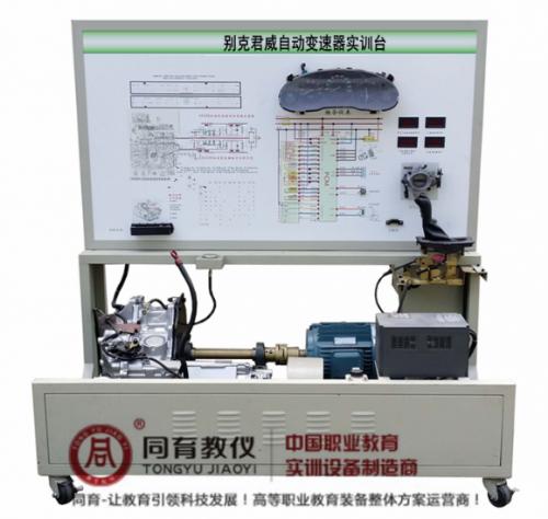 ATE-9212型  别克君威自动变速器实训台