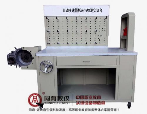 ATE-9227型  自动变速器拆装与检测实训台