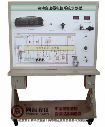 ATE-9228型 自动变速器电控系统示教板