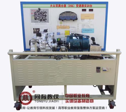 ATE-9236型 大众双离合器(DSG)变速器实训台