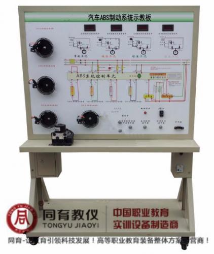 ATE-9271型 汽车ABS制动系统示教板