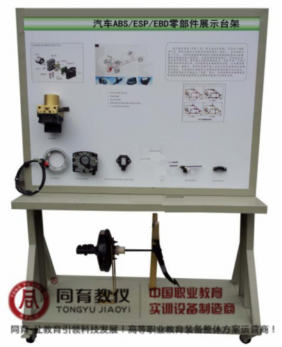 ATE-9272型 汽车ABS/ESP/EBD零部件展示台架