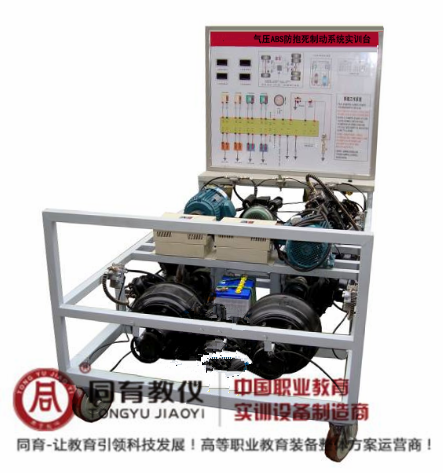ATE-9276型 气压ABS防抱死制动系统实训台