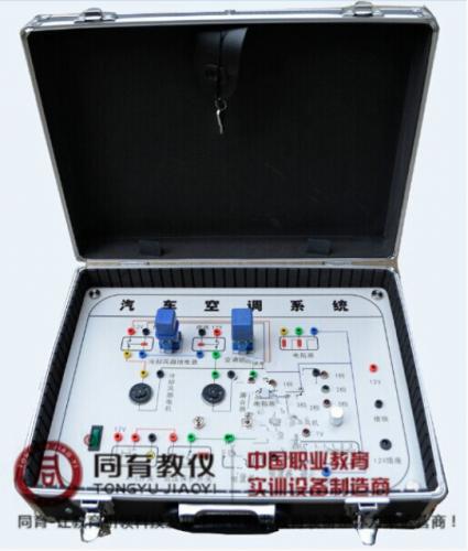 ATE-9352型 汽车空调系统实验箱