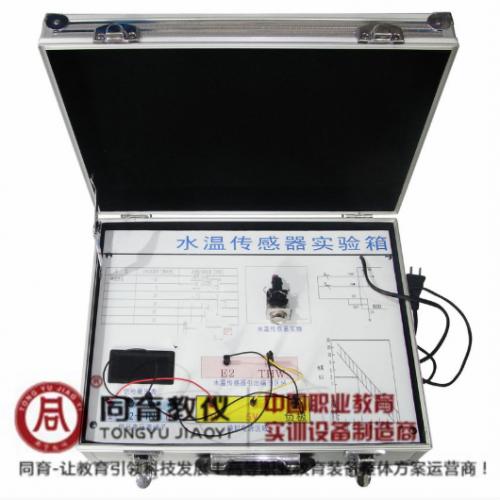 ATE-9353型 汽车水温传感器实验箱