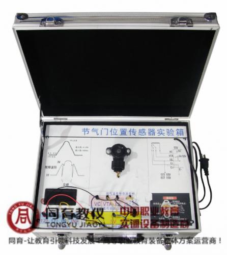 ATE-9354型 汽车节气门位置传感器实验箱
