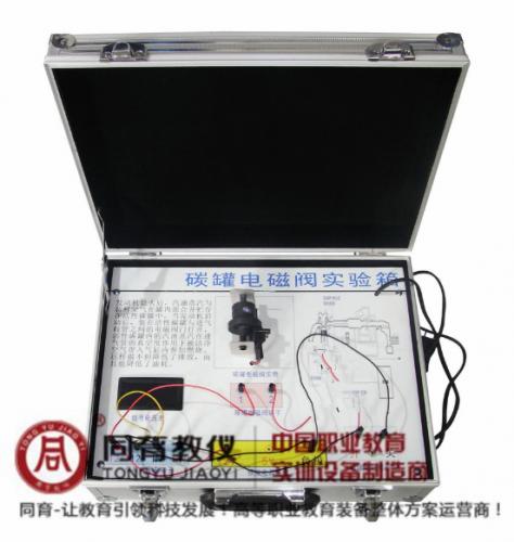 ATE-9358型 汽车碳罐电磁阀实验箱