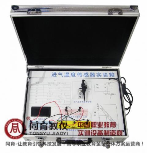 ATE-9360型 汽车进气温度传感器实验箱