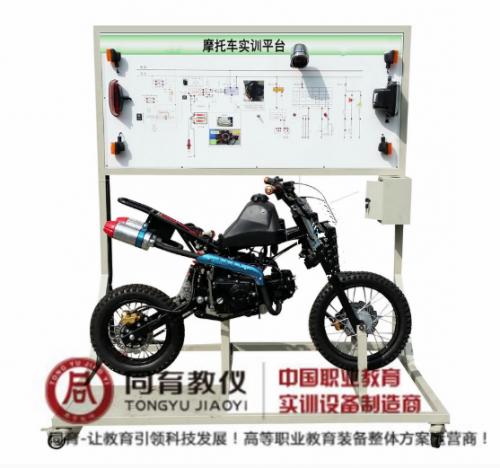 ATE-9366型 摩托车实训平台