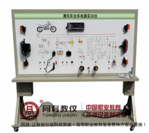 ATE-9367型 摩托车全车电器实训台