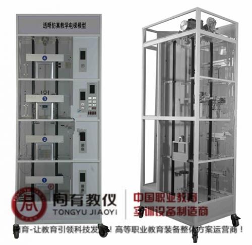BAE-1029型 透明仿真教学电梯模型