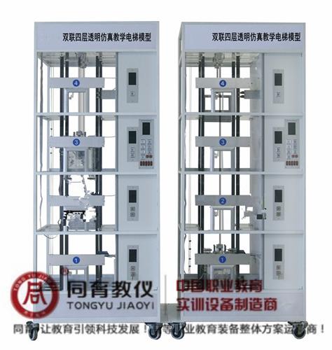 BAE-1037型 双联四层透明仿真教学电梯模型