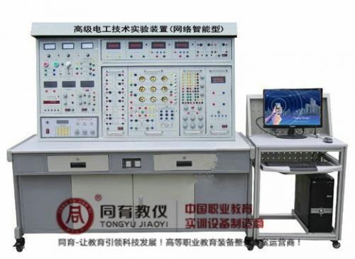 TEEM-6013型 高级电工技术实验装置(网络智能型)