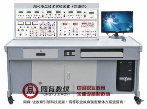TEEM-6015型 现代电工技术实验装置(网络型)