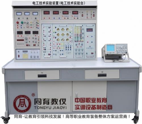 TEEM-6016型 电工技术实验装置(电工技术实验台)