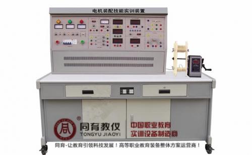 TEEM-6020型 电机装配技能实训装置