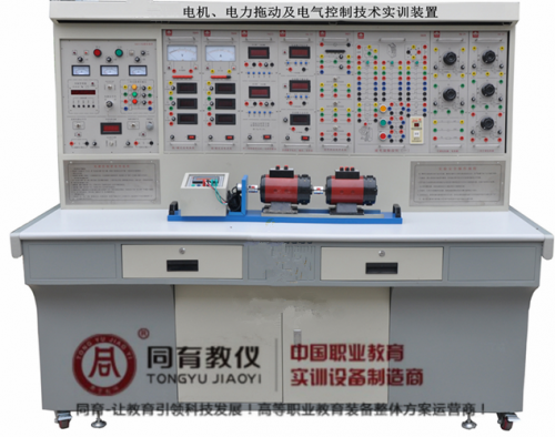 TEEM-6022型 电机、电力拖动及电气控制技术实训装置