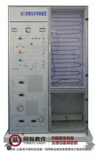 RHTE-3049型 双门冰箱实训考核装置
