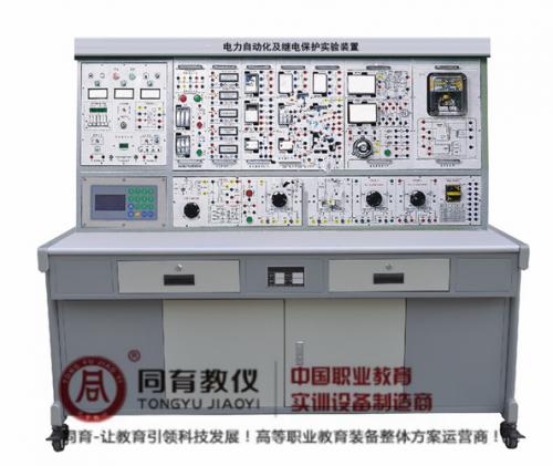 ETED-7033型 电力自动化及继电保护实验装置