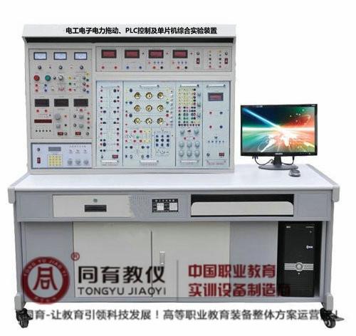 ETED-7037型 电工电子电力拖动、PLC控制及单片机综合实验装置