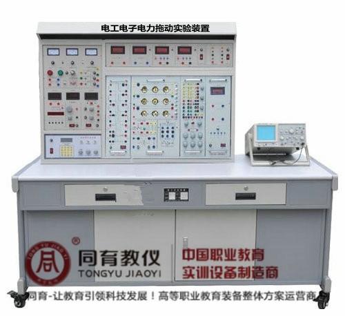 ETED-7038型 电工电子电力拖动实验装置