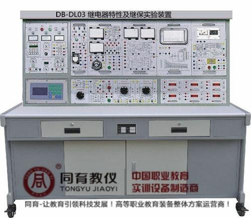 ETED-7039型 继电器特性及继保实验装置