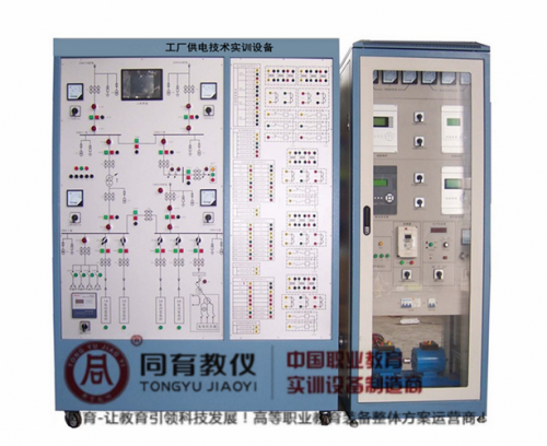 ETED-7042型 工厂供电技术实训设备