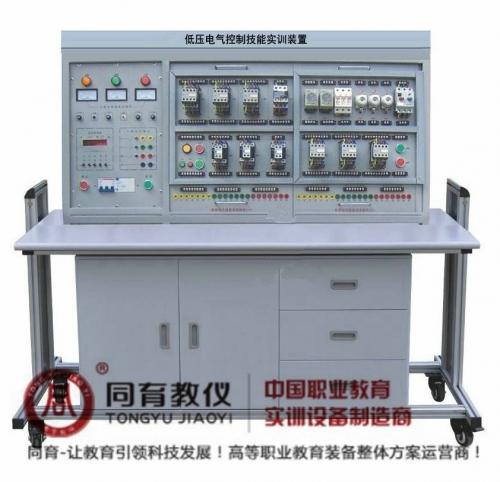 ETED-7043型 低压电气控制技能实训装置
