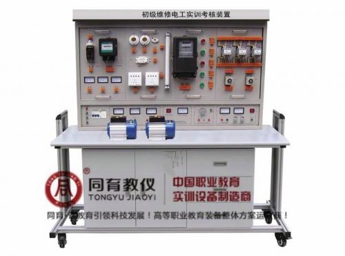 ETED-7082型 初级维修电工实训考核装置