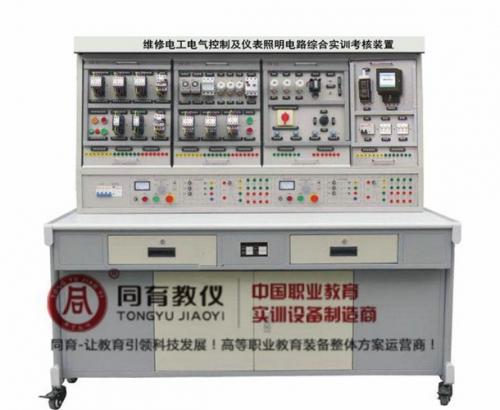 ETED-7087型 维修电工电气控制及仪表照明电路综合实训考核装置