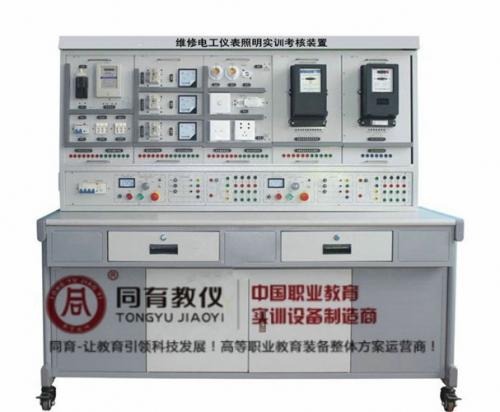 ETED-7091型 维修电工仪表照明实训考核装置