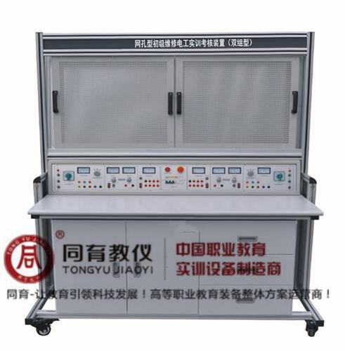 ETED-7092型 网孔型初级维修电工实训考核装置