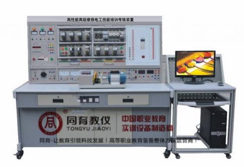 ETED-7093型 高性能高级维修电工技能培训考核装置