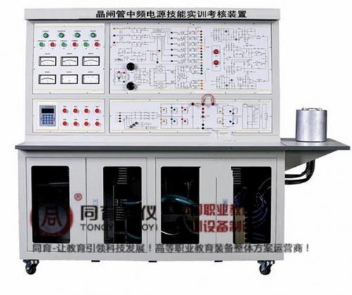 ETED-7097型 晶闸管中频电源技能实训考核装置