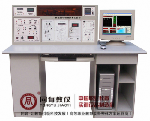 ITFS-2010型 传感器与检测技术实验台(配18种传感器)
