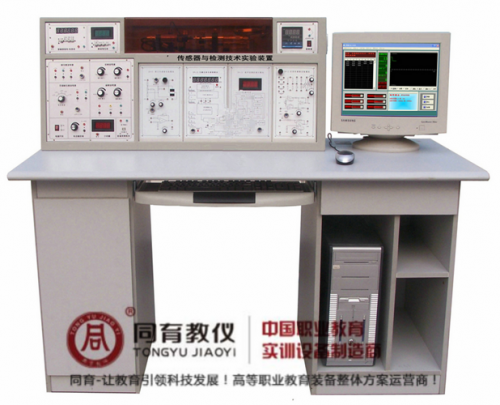 ITFS-2013型 传感器与检测技术实验台(配29种传感器)