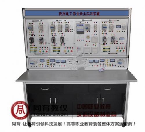 ETED-7099型 低压电工作业安全实训装置