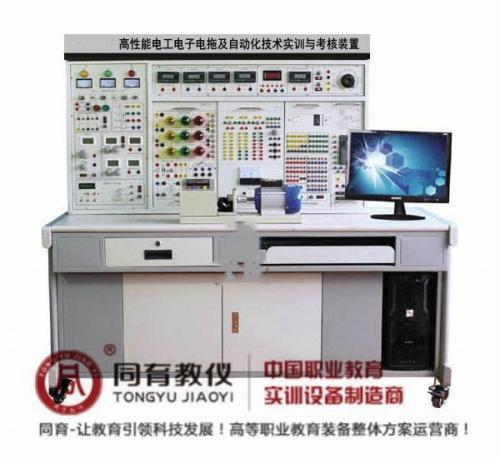 ETED-7105型 高性能电工电子电拖及自动化技术实训考核装置
