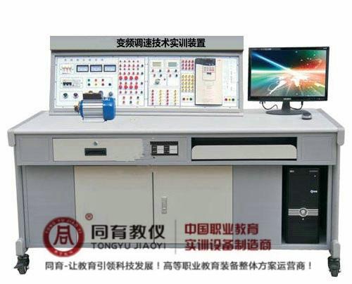 EDFS-807型  变频调速技术实训装置